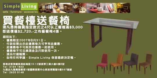 買餐檯送餐椅