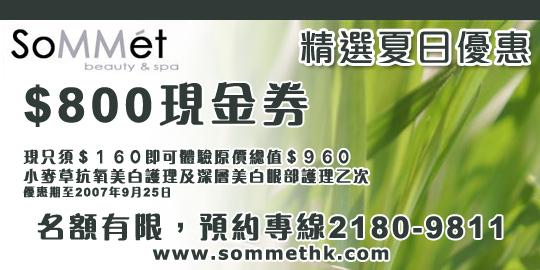 Sommet 精選夏日優惠